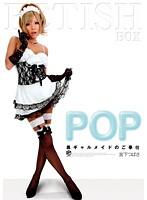「POP黒ギャルメイドのご奉仕 宮下つばさ」のパッケージ画像