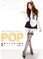 「POP美白メイドのご奉仕 一ノ瀬アメリ」のパッケージ画像