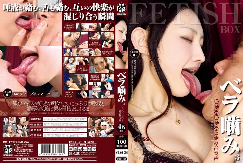 ベラ噛み3 じゅるじゅると絡み合う舌