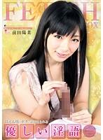 「甘えん坊のボクに浴びせられる優しい淫語 前田陽菜」のパッケージ画像