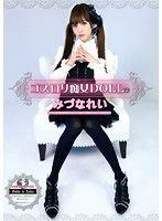 「ゴスロリ痴女DOLL 2 みづなれい」のパッケージ画像