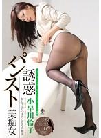 「誘惑パンスト美痴女 小早川怜子」のパッケージ画像