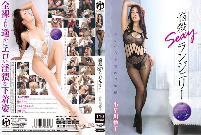 CENSORED ATFB-230 悩殺SEXYランジェリー スケベな下着のお姉様 小早川怜子, AV Censored