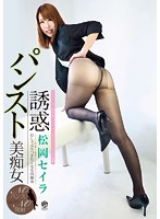 (atfb00241)[ATFB-241] 誘惑パンスト美痴女 松岡セイラ ダウンロード