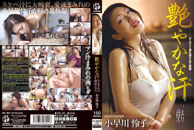 [ATFB-242] 艶やかな汗 汁まみれの濃厚エロス 小早川怜子