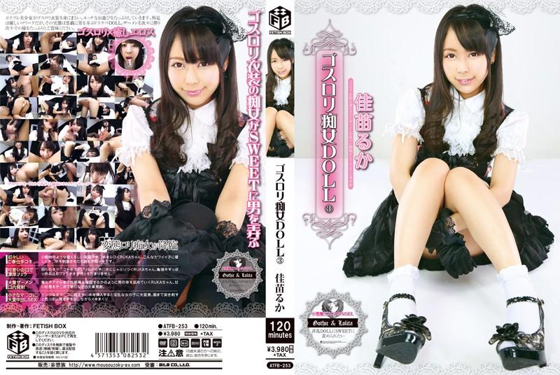 atfb253「ゴスロリ痴女DOLL 3 佳苗るか」(Fetish Box/妄想族)