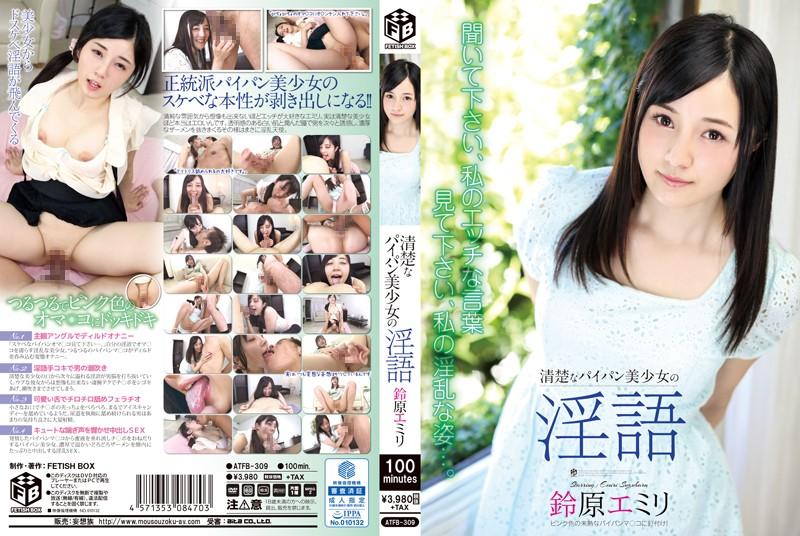 CENSORED ATFB-309 清楚なパイパン美少女の淫語 鈴原エミリ, AV Censored