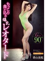 もっこり食い込み爆乳レオタード 香山美桜 ダウンロード