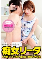 痴女リータ ロリ顔でドSな美少女は日本男児の大好物 麻里梨夏