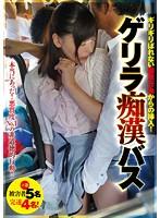 【画像】ギリギリばれない痴漢行為からの挿入!ゲリラ痴漢バス