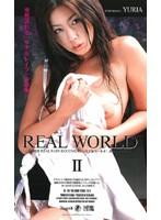 REAL WORLD 2 ゆりあ ダウンロード