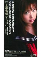 (ati015)[ATI-015] [人格破壊レイプ] 平井まりあ ダウンロード