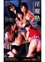 「淫魔CINEMASHOW3 淫魔塾」のパッケージ画像