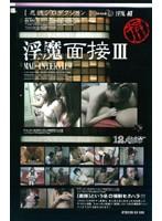(ati033)[ATI-033] 悪徳プロダクション 淫魔面接 3 ダウンロード