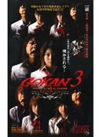 (ati040)[ATI-040] GOKAN 3 ダウンロード