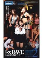 レズRAVE 2 〔女子校生調教パーティー〕 ダウンロード