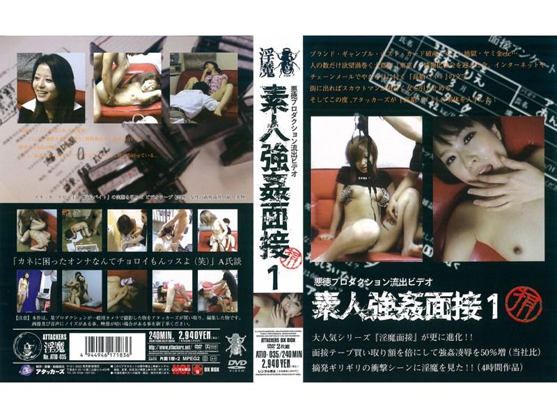 悪徳プロダクション流出ビデオ 素人強姦面接1