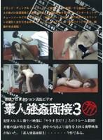 悪徳プロダクション流出ビデオ 素人強姦面接3 ダウンロード