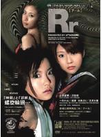 (atid050)[ATID-050] Rr 〔アール〕 ダウンロード