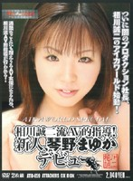 相川誠二流AV的指導! 新人、琴野まゆかデビュー ダウンロード