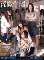 「淫魔CINEMASHOW6 淫魔学園」のパッケージ画像