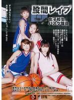 (atid061)[ATID-061] 股間レイプ 女子校生バスケ部員 ダウンロード