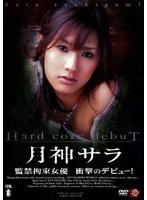 Hard core debut 月神サラ ダウンロード