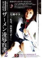 (atid078)[ATID-078] 女子校生 ザーメン凌辱白書2 月神サラ ダウンロード