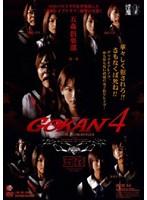 「GOKAN 4」のパッケージ画像