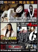 BLACK MARKET 6 ダウンロード