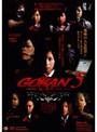 GOKAN 5