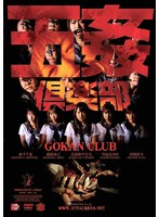 GOKAN CLUB ダウンロード