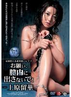 (atid120)[ATID-120] 女探偵6本番中出しレイプ お願い、膣内に出さないで! 上原留華 ダウンロード