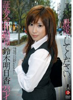 これで最後にしてください。 証券会社勤務・鈴木明日香23才 ダウンロード