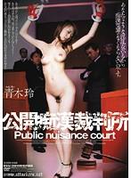 公開痴漢裁判所 青木玲