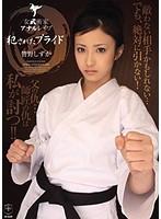 (atid00159)[ATID-159] 女武術家アナルレイプ 犯されたプライド 管野しずか ダウンロード