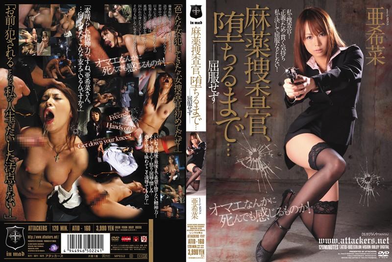 亜希菜 麻薬捜査官、堕ちるまで… ―屈服せず― 動画書き起こし・レビューを読む