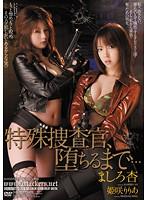特殊捜査官、堕ちるまで… ましろ杏 姫咲りりあ ダウンロード