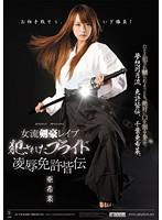 (atid00172)[ATID-172] 女流剣豪レイプ 犯されたプライド 凌辱免許皆伝 亜希菜 ダウンロード