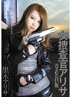 「女捜査官アリサ 汚された白い肌 黒木アリサ」のパッケージ画像