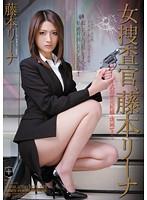「女捜査官、藤本リーナ~武器密売組織を壊滅せよ~」のパッケージ画像