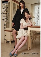 凌辱探偵ファイル CASE1:令嬢/アヤ ダウンロード