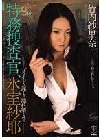 「特務捜査官、氷室紗耶 プライドは淫らに濡れ堕ちて 竹内紗里奈」のパッケージ画像