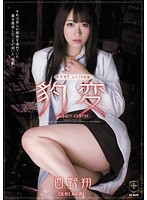 ATID-207 - Sho Nishino Sudden Change Recording MD, Ph.D., Of Rape