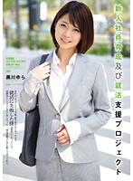 「新人社員育成及び就活支援プロジェクト 黒川ゆら」のパッケージ画像