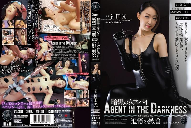 CENSORED ATID-244 暗黒の女スパイ Episode-01 追憶の暴虐 神田光, AV Censored