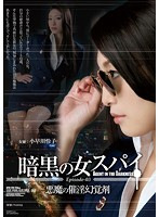 「暗黒の女スパイ Episode-03 悪魔の催淫幻覚剤 小早川怜子」のパッケージ画像