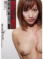 (atid00256)[ATID-256] 被虐の生誕祭 女子大生・愛美、凌辱の記録 水谷心音 ダウンロード