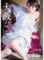 (atid00276)[ATID-276] 人情凌辱シリーズ 大阪の女 小西悠 ダウンロード