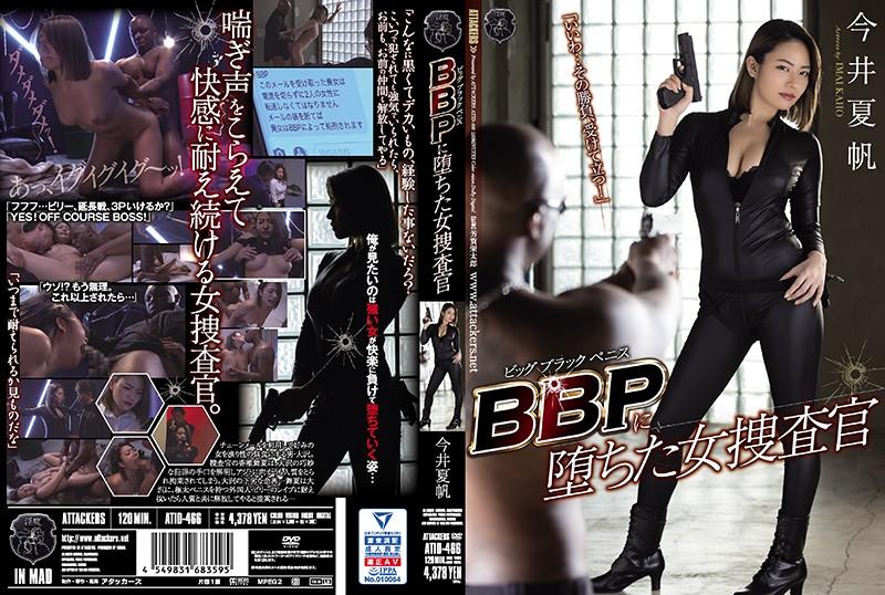 BBP ビッグブラックペニスに堕ちた女捜査官 今井夏帆 パッケージ画像